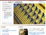 社団法人日本ピアノ調律師協会 社団法人日本ピアノ調律師協会