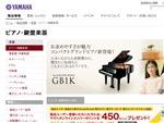 ピアノ・鍵盤楽器 – ヤマハ株式会社 ピアノ・鍵盤楽器 – ヤマハ株式会社
