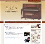 株式会社アサヒピアノ(ベーニング) 株式会社アサヒピアノ(ベーニング)